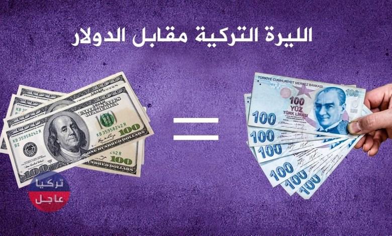 انخفاض طفيف لليرة التركية مقابل الدولار والعملات .. 100 دولار كم ليرة تركية تساوي؟!