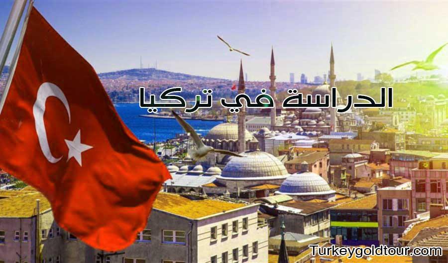 الدراسة في تركيا للمغاربة