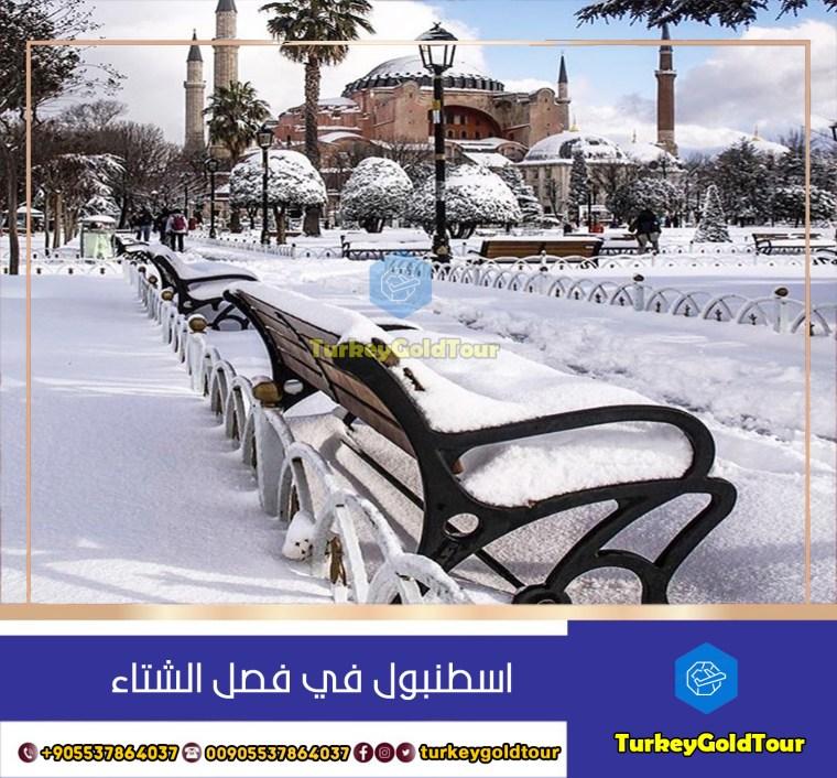 تركيا في الشتاء اسطنبول
