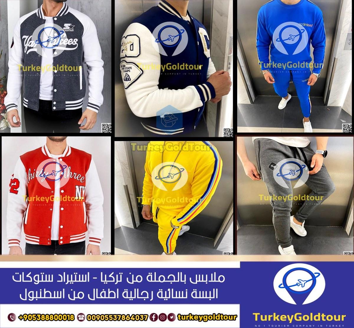 ملابس بالجملة من تركيا