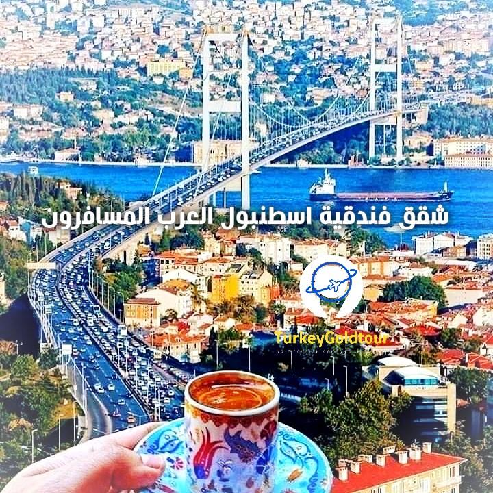 شقق فندقية اسطنبول العرب المسافرون