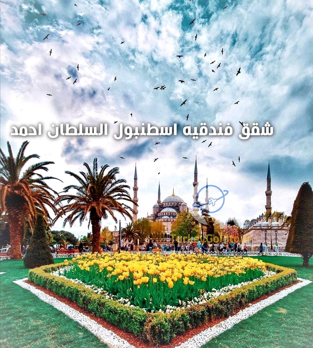 شقق فندقيه اسطنبول السلطان احمد