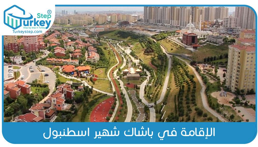 الإقامة في باشاك شهير اسطنبول