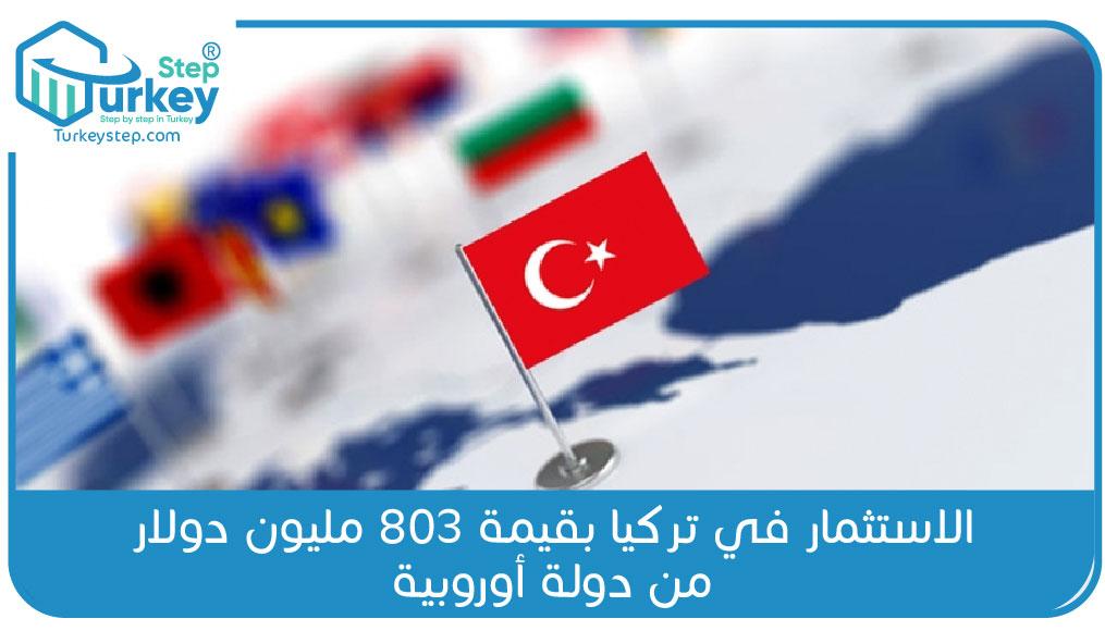 الاستثمار في تركيا بقيمة 803 مليون دولار من دولة أوروبية