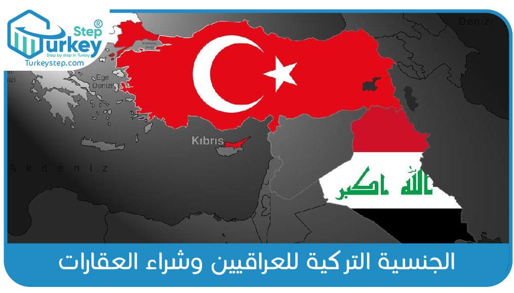 الجنسية التركية للعراقيين وشراء العقارات-01