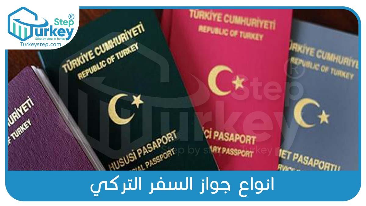 انواع جواز السفر التركي
