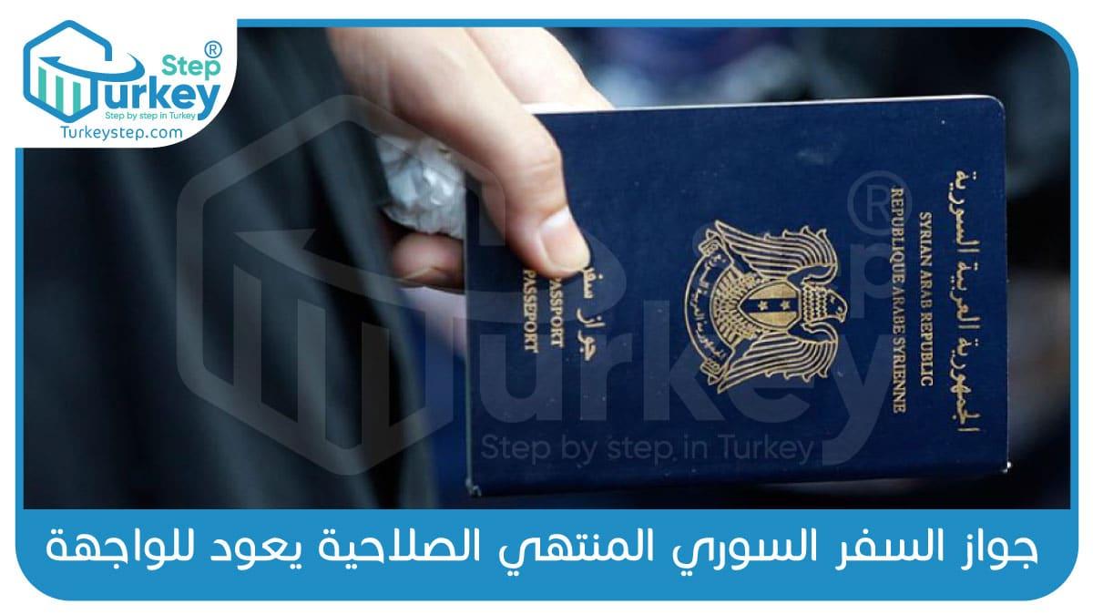 جواز-السفر-السوري