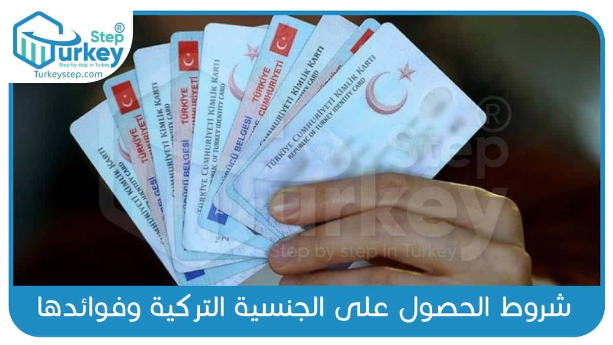شروط-الحصول-على-الجنسية-التركية-وفوائدها