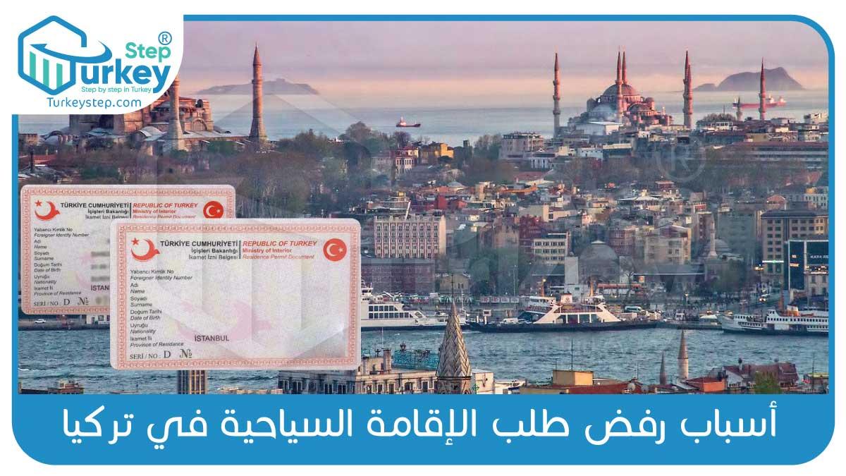 أسباب رفض طلب الإقامة السياحية في تركيا