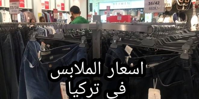 اماكن بيع ستوكات تركيا