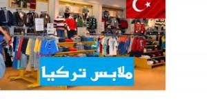 كيفية التجارة من تركيا