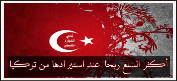 مشروع استيراد من تركيا