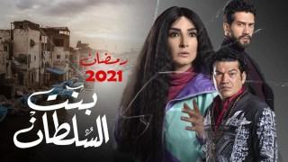 مسلسل بنت السلطان الحلقة 11 كاملة | العاشق التركي