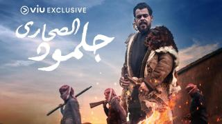 مسلسل جلمود الصحارى الحلقة 3 كاملة | العاشق التركي