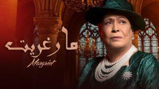 مسلسل مارغريت الحلقة 8 كاملة | العاشق التركي