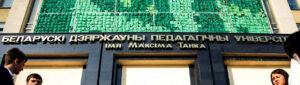 Туркменский студент отчислен и выслан из Беларуси за избиение соотечественника