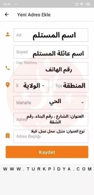 ترينديول بالعربي