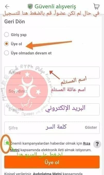 الشراء من موقع Hepsiburda بالعربي
