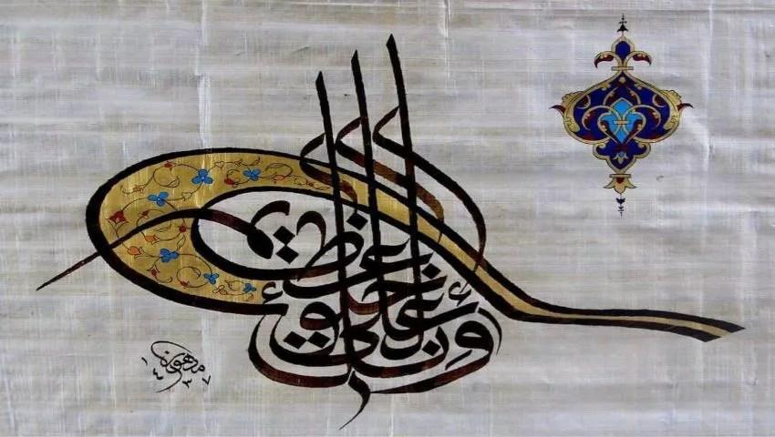الطغراء العثمانية