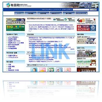 有田町ホームページ