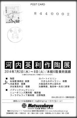 河内英利作陶展 松坂屋・静岡店2014