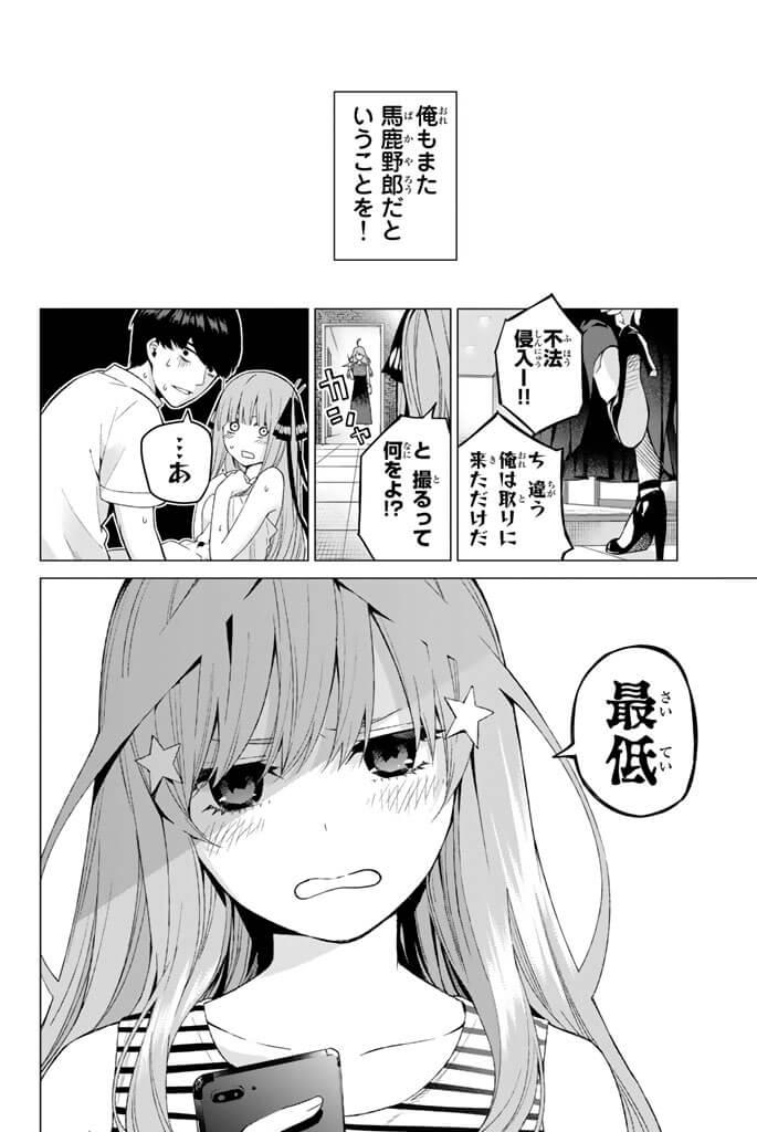 五等分の花嫁 中野五月 幻滅