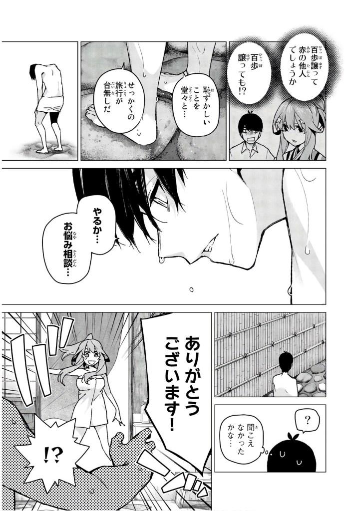 【五等分の花嫁】中野五月 エロフラグ