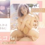 藤田ニコルアイコラエロ画像 | 写真集の撮影裏ハメ撮り流出