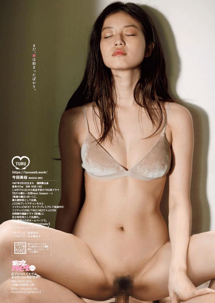 今田美桜 エロアイコラ画像