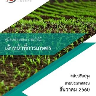 แนวข้อสอบ เจ้าหน้าที่การเกษตร สำนักจัดการทรัพยากรป่าไม้ [ PDF + หนังสือ ]