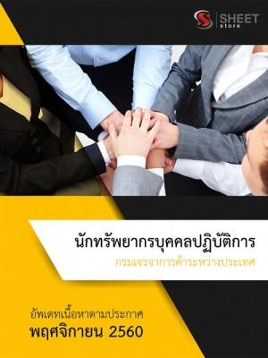 แนวข้อสอบ นักทรัพยากรบุคคลปฏิบัติการ กรมเจรจาระหว่างประเทศ PDF หนังสือ