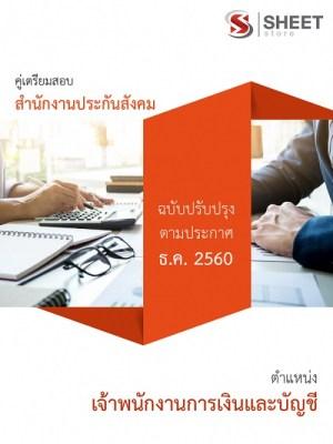 คู่มือเตรียมสอบ PDF+หนังสือ พร้อม แนวข้อสอบ เจ้าพนักงานการเงินและบัญชี สำนักงานประกันสังคม