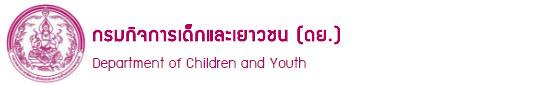 แนวข้อสอบ นักพัฒนาสังคม กรมกิจการเด็กและเยาวชน