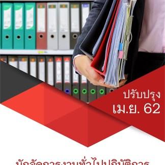แนวข้อสอบ นักจัดการงานทั่วไปปฏิบัติการ สำนักงานการตรวจเงินแผ่นดิน อัพเดตล่าสุด เม.ย. 2562