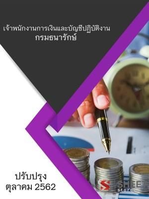 แนวข้อสอบ เจ้าพนักงานการเงินและบัญชีปฏิบัติงาน กรมธนารักษ์ อัพเดตล่าสุด ตุลาคม 2562