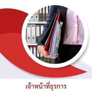 แนวข้อสอบ เจ้าหน้าที่ธุรการ กรมพัฒนาสังคมและสวัสดิการ ปรับปรุงเนื้อหาล่าสุด กรกฎาคม 2562