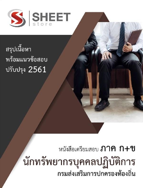 แนวข้อสอบ อปท นักทรัพยากรบุคคลปฏิบัติการ สอบท้องถิ่น 61