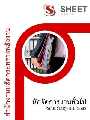 แนวข้อสอบ นักจัดการงานทั่วไป สำนักงานปลัดกระทรวงพลังงาน สำหรับสอบ ปี 2562