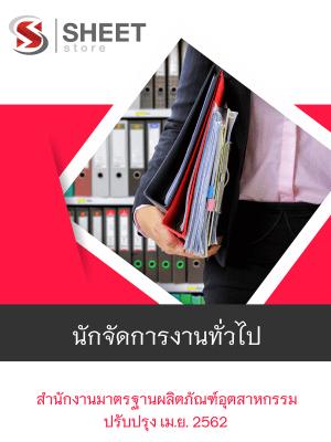 แนวข้อสอบ นักจัดการงานทั่วไป สำนักงานมาตรฐานผลิตภัณฑ์อุตสาหกรรม (สมอ.) ล่าสุด เมษายน 2562