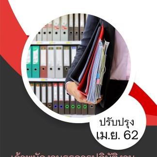 แนวข้อสอบ เจ้าพนักงานธุรการปฏิบัติงาน กรมการพัฒนาชุมชน อัพเดตตามประกาศสอบ 2562