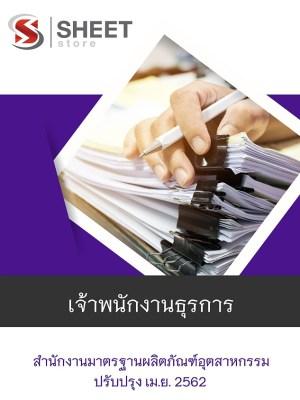 แนวข้อสอบ เจ้าพนักงานธุรการ สำนักงานมาตรฐานผลิตภัณฑ์อุตสาหกรรม [สมอ] ฉบับล่าสุด เมษายน 2562