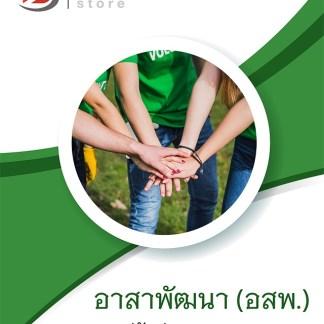 แนวข้อสอบ อาสาพัฒนา (อสพ.) กรมการพัฒนาชุมชน 62 อัพเดต พ.ค. 2562