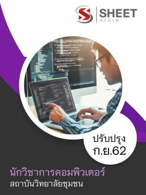 แนวข้อสอบ นักวิชาการคอมพิวเตอร์ สถาบันวิทยาลัยชุมชน [ฉบับล่าสุด กันยายน 2562]