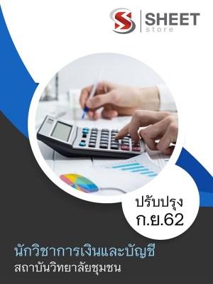 แนวข้อสอบ นักวิชาการเงินและบัญชี สถาบันวิทยาลัยชุมชน [ฉบับอัพเดตล่าสุด กันยายน 2562]
