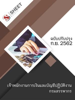 แนวข้อสอบ เจ้าพนักงานการเงินและบัญชีปฏิบัติงาน กรมสรรพากร [2562]
