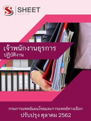 แนวข้อสอบ เจ้าพนักงานธุรการปฏิบัติงาน กรมการแพทย์แผนไทยและการแพทย์ทางเลือก [62