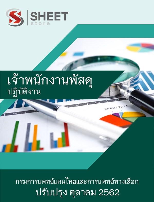แนวข้อสอบ เจ้าพนักงานพัสดุปฏิบัติงาน กรมการแพทย์แผนไทยและการแพทย์ทางเลือก [62]