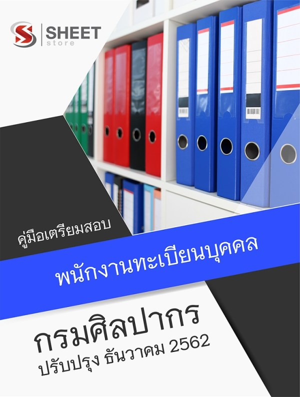 พนักงานทะเบียนบุคคล กรมศิลปากร ฉบับล่าสุด ธันวาคม 2562