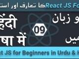 Part 09 React JS for Beginners in Hindi & Urdu: React JS Forms   how to use forms in react js