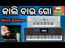 Sambalpuri song ll kalibai go take pasiri nai heuchhe ll piano tutorial
